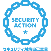 『SECURITY ACTION(一つ星)』を宣言しました。