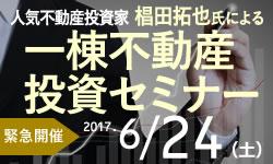 人気不動産投資家 椙田拓也氏による一棟不動産投資セミナー6月24日開催